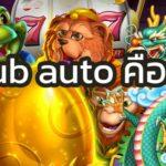 Gclub auto คืออะไร
